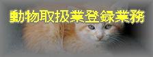 動物取扱業登録業務