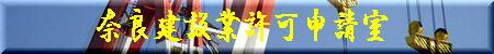 奈良建設業許可申請室