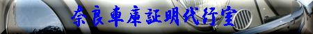 奈良車庫証明代行室