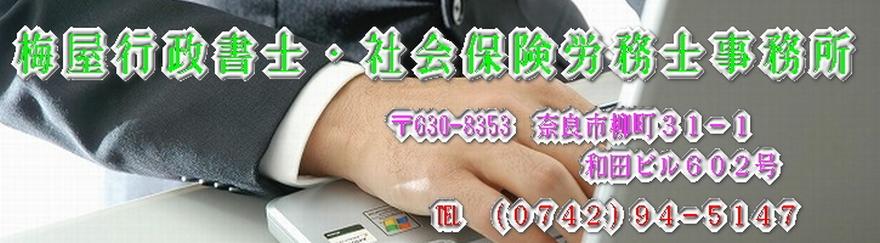 奈良の行政書士・社会保険労務士事務所です。